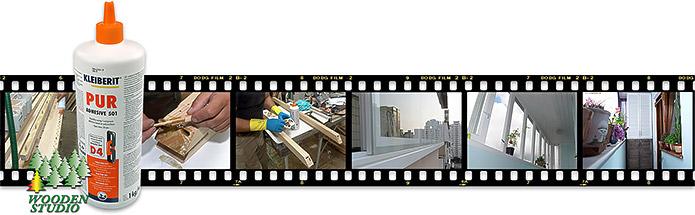 Применение полиуретанового клея ПУР 501 для склейки оконных створок и рам.