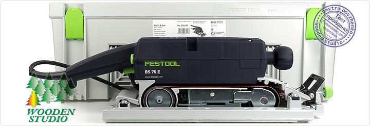 Ленточная шлифовальная машинка Festool BS 75 E SET — рекомендовано Дмитрием Довженко